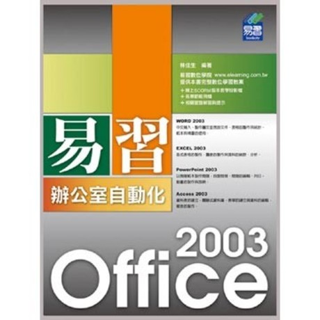 易習office 2003辦公室自動化(平裝附光碟片)