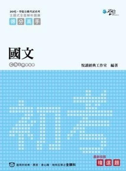 國文:主題式全面解析題庫(2版)