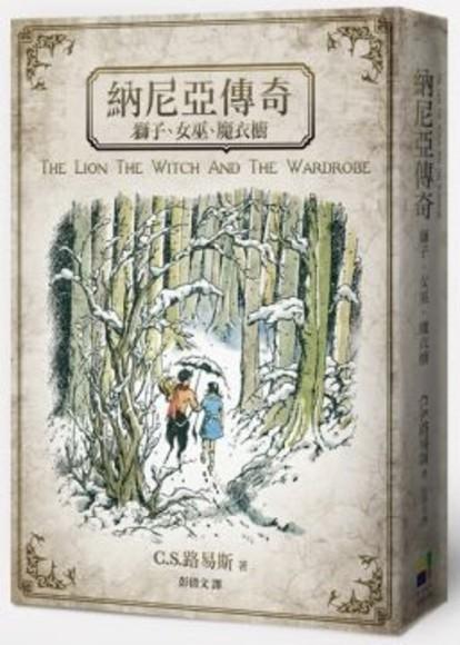 納尼亞傳奇:獅子.女巫.魔衣櫥(封面插畫改版)