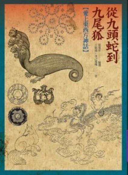 從九頭蛇到九尾狐:愛上東西方神話(平裝)