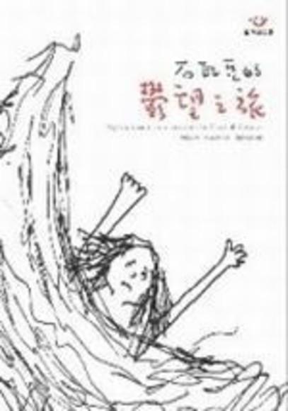 石瓦豆的鬱望之旅-一本手繪書(平裝)