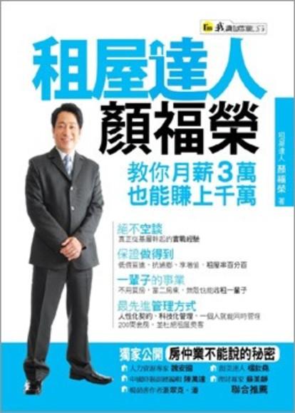 租屋達人顏福榮:教你月薪3萬也能賺上千萬