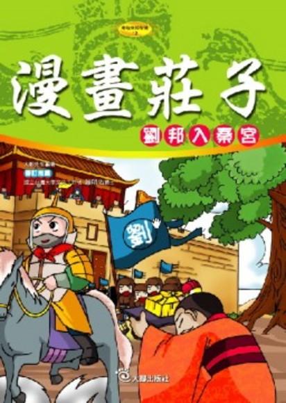 漫畫莊子(附VCD)