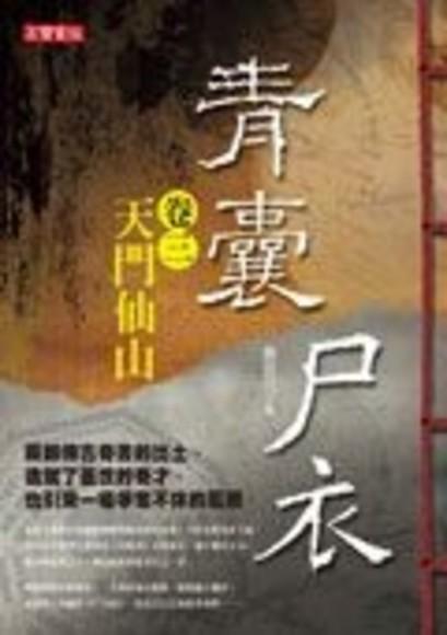 青囊尸衣卷三 - 天門仙山