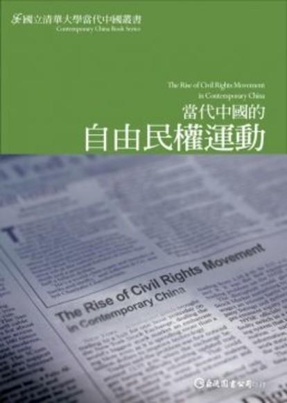 當代中國的自由民權運動