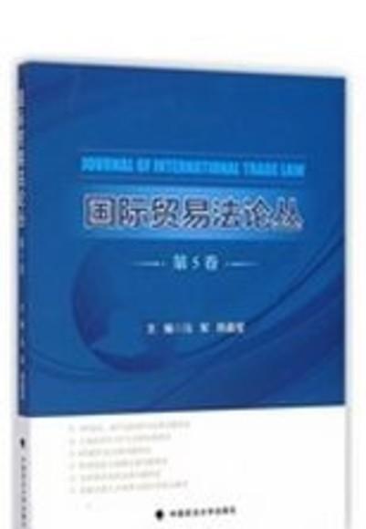 國際貿易法論叢.第5卷(簡體書)