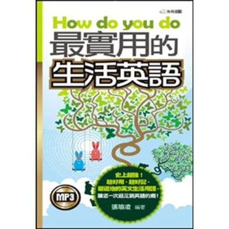 How do you do最實用的生活英語(B.平裝)