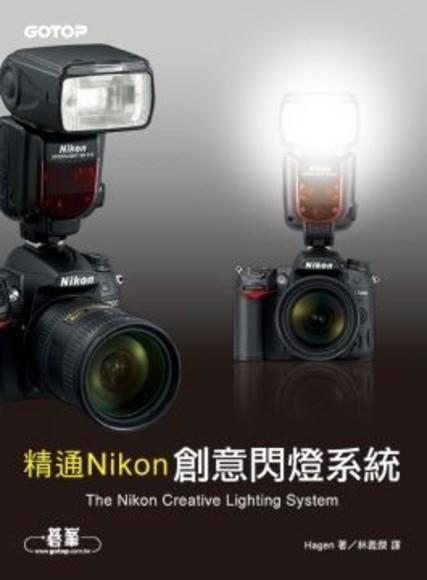 精通Nikon創意閃燈系統