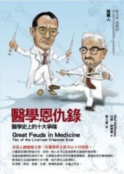 醫學恩仇錄:醫學史上的十大爭端