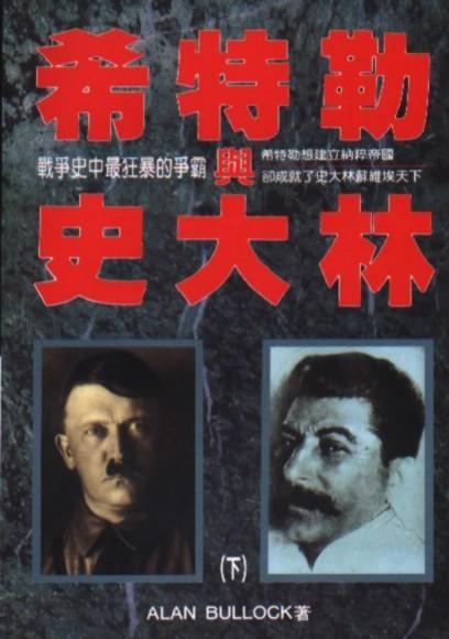 希特勒與史大林(上下)不分售++(平裝)