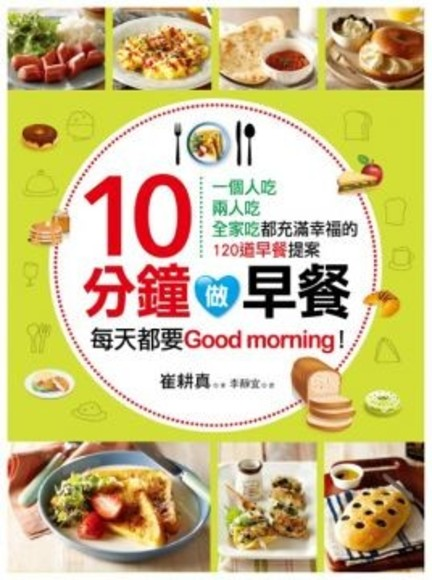 10分鐘做早餐:一個人吃、兩人吃、全家吃都充滿幸福的120道早餐提案