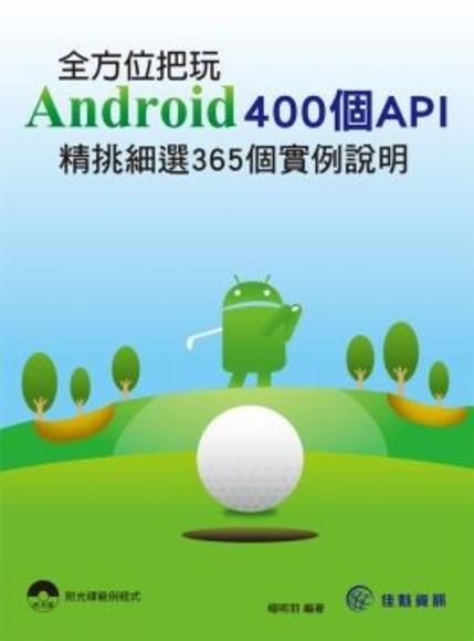 全方位把玩Android 400個API:精挑細選365個實例說明
