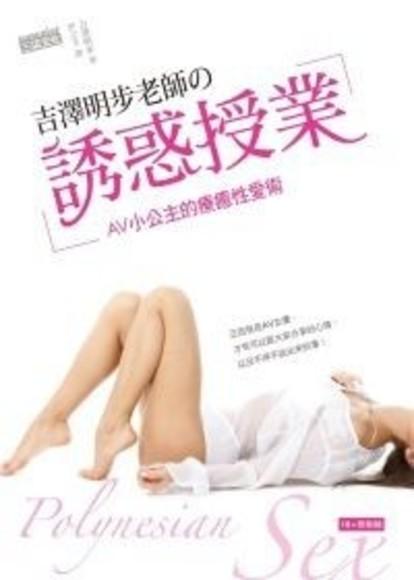 吉澤明老師的誘惑授業:AV小公主的療癒性愛術