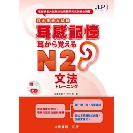 日本語能力試驗 耳感記憶 文法N2