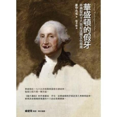 華盛頓的假牙:非典型的十八世紀法國文化指南
