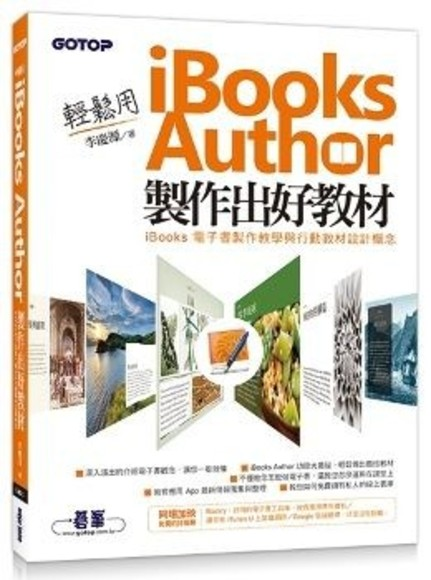 輕鬆用 iBooks Author 製作出好教材:iBooks電子書製作教學與行動教材設計概念