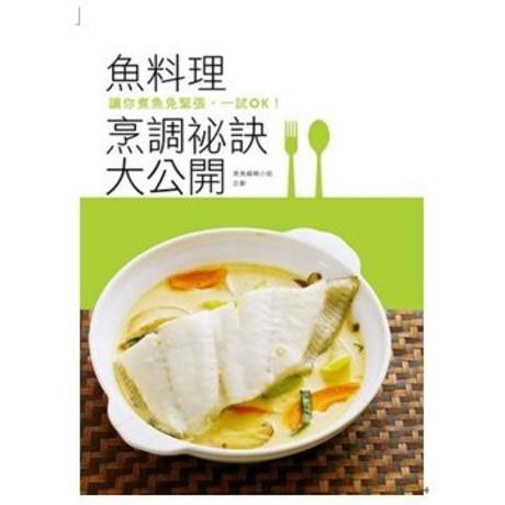 魚料理-烹調祕訣大公開(平裝)