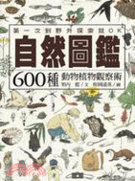 自然圖鑑:600  種動物植物觀察術(平裝)