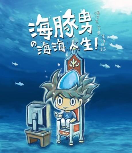 海豚男の海海人生!