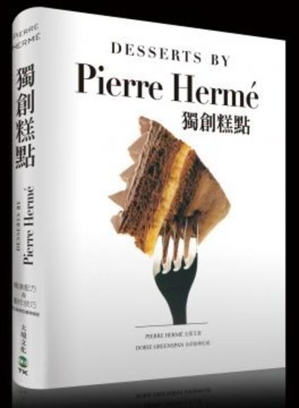 PIERRE HERME獨創糕點:精準配方&製作技巧,探索皮耶艾曼大師非比尋常的美味祕密(精裝)