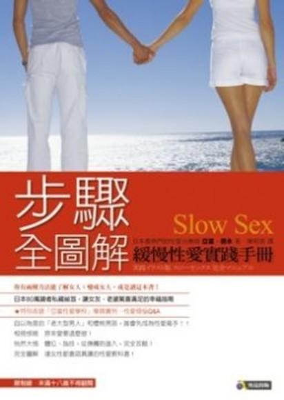 步驟全圖解緩慢性愛實踐手冊(平裝)
