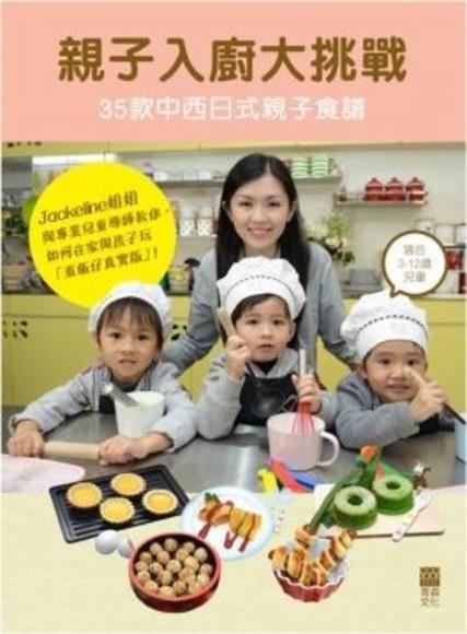 親子入廚大挑戰:35款中西日式親子食譜