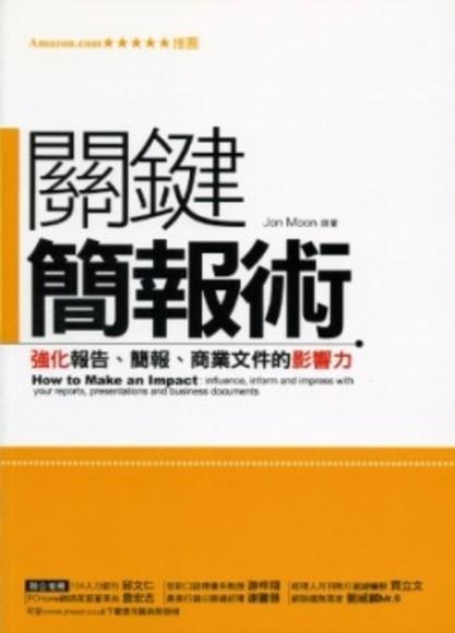 關鍵簡報術:強化報告、簡報、商業文件的影響力(平裝)