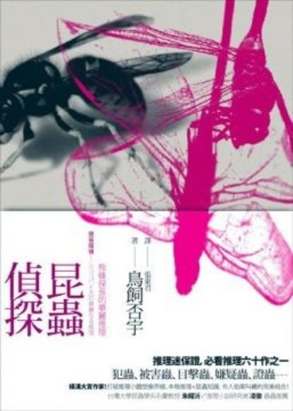 昆蟲偵探:熊蜂探長的華麗推理(平裝)