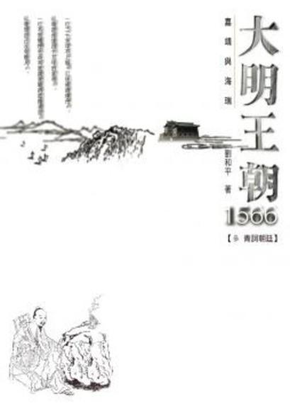 大明王朝1566:嘉靖與海瑞【參  青詞朝廷】(平裝)