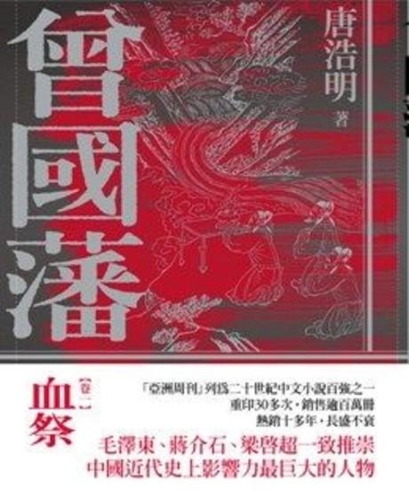 曾國藩(卷一)血祭