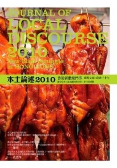 香港本土論述2010