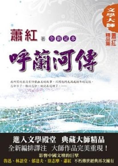 蕭紅精品集1:呼蘭河傳【全新足本】(平裝)