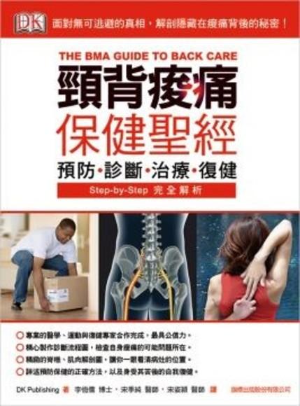 頸背痠痛保健聖經:面對無可逃避的真相,解剖隱藏在痠痛背後的秘密!(軟精裝)