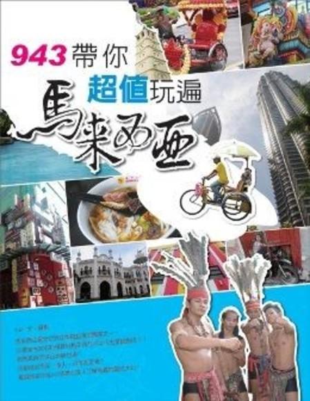 943帶你超值玩遍馬來西亞