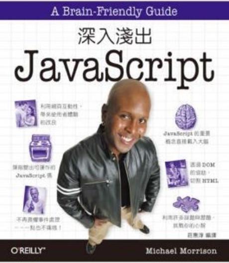 深入淺出 JavaScript(平裝)