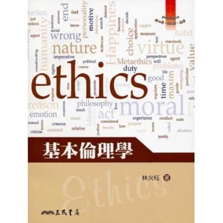 基本倫理學