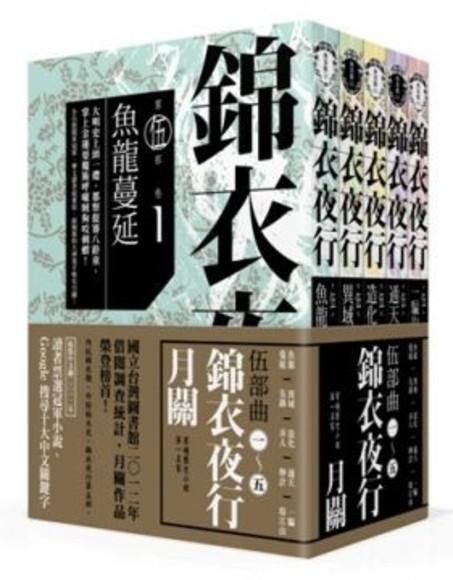 錦衣夜行第五部(5冊套書)