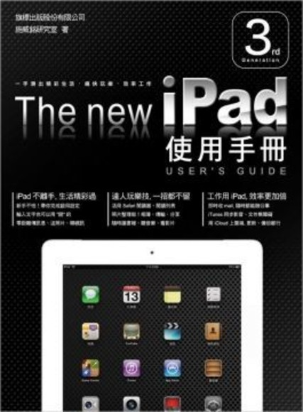 The New iPad 使用手冊