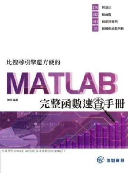 比搜尋引摰還方便的Matlab完整函數速查手冊