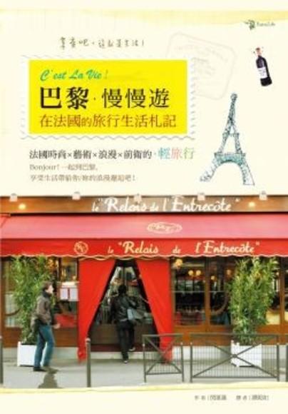 Cest La Vie!巴黎.慢慢遊:在法國的旅行生活札記