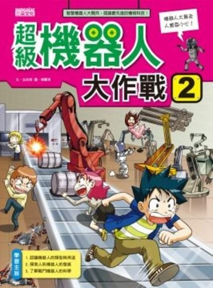超級機器人大作戰2