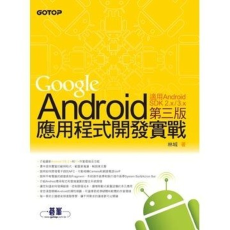 Google Android應用程式開發實戰 第三版:適用Android SDK 2.x/3.x(平裝)