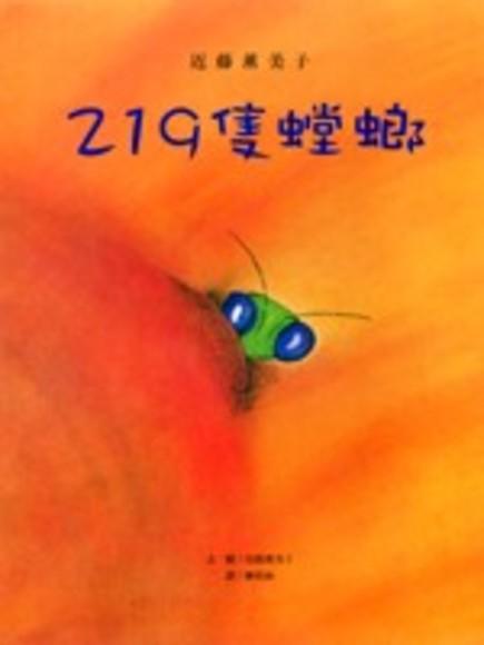 219隻螳螂-近藤薰美子