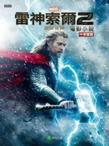 雷神索爾2電影小說(中英雙語)