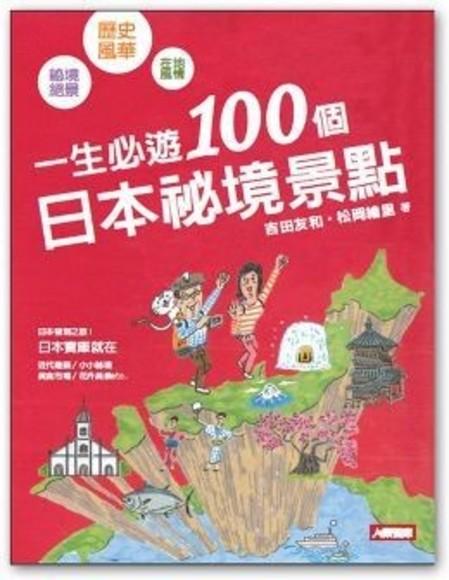 一生必遊!100個日本祕境景點