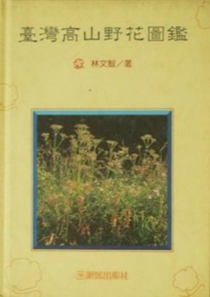台灣高山野花圖鑑(精裝)