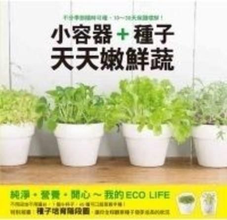 小容器+種子天天嫩鮮蔬(平裝)