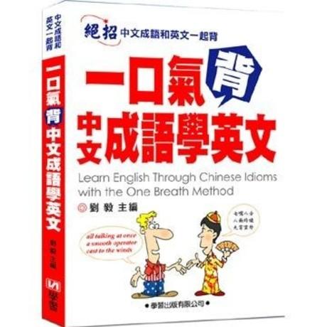 一口氣背中文成語學英文