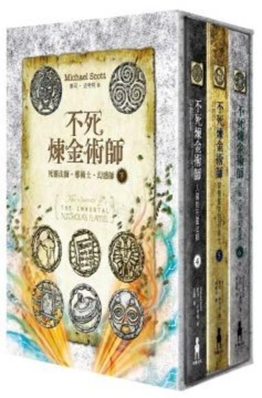 不死煉金術師套書(下)4~6冊套書:死靈法師.邪術士.幻惑師