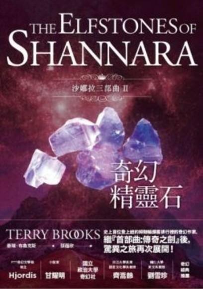 沙娜拉三部曲Ⅱ:奇幻精靈石